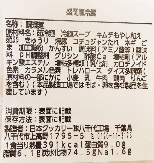 ローソン「盛岡風冷麺(498円)」の原材料・カロリー