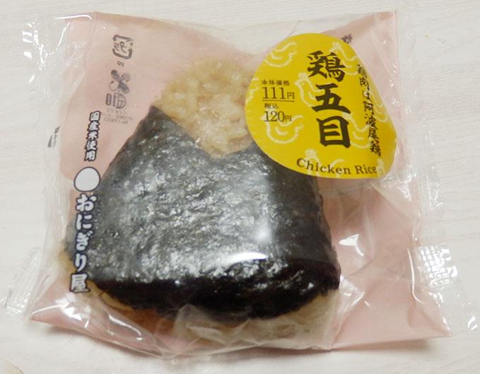 鶏五目おにぎり(120円)