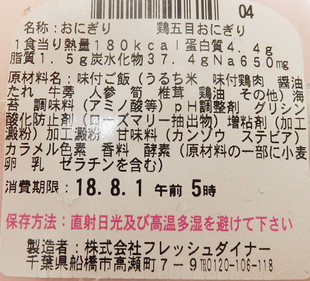 ローソン「鶏五目おにぎり(120円)」原材料名・カロリー