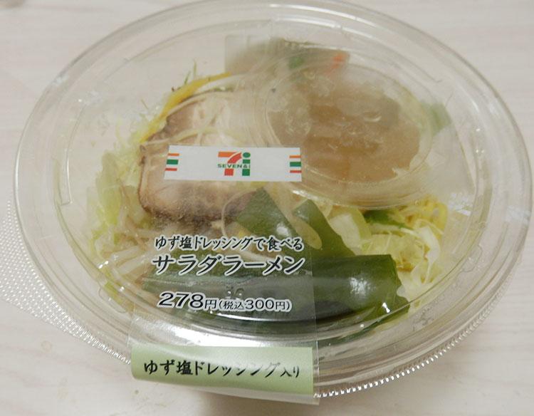 ゆず塩ドレッシングで食べるサラダラーメン(300円)