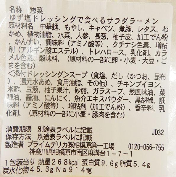 セブンイレブン「ゆず塩ドレッシングで食べるサラダラーメン(300円)」の原材料・カロリー