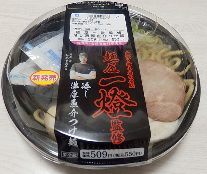 麺屋一燈監修 冷し濃厚魚介つけ麺(550円)