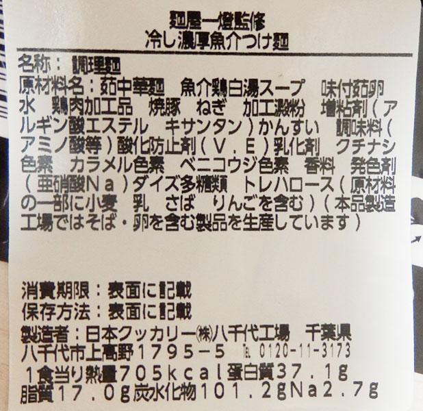 ローソン「麺屋一燈監修 冷し濃厚魚介つけ麺(550円)」原材料名・カロリー