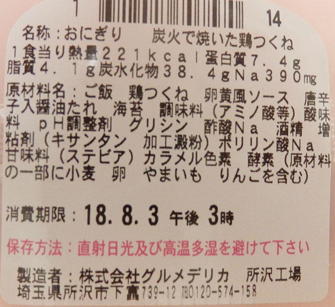 ローソン「炭火で焼いた鶏つくねおにぎり(145円)」原材料名・カロリー