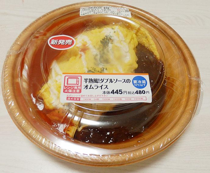 半熟風!ダブルソースのオムライス(480円)