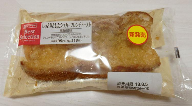 しっとりとしたシュガーフレンチトースト(118円)