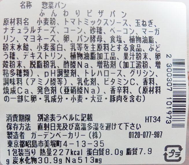 セブンイレブン「ふんわりピザパン(138円)」の原材料・カロリー