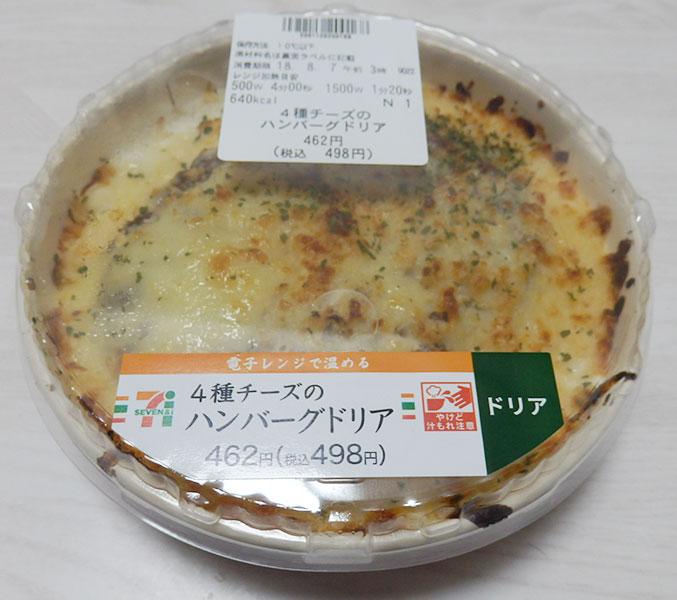 4種チーズのハンバーグドリア(498円)