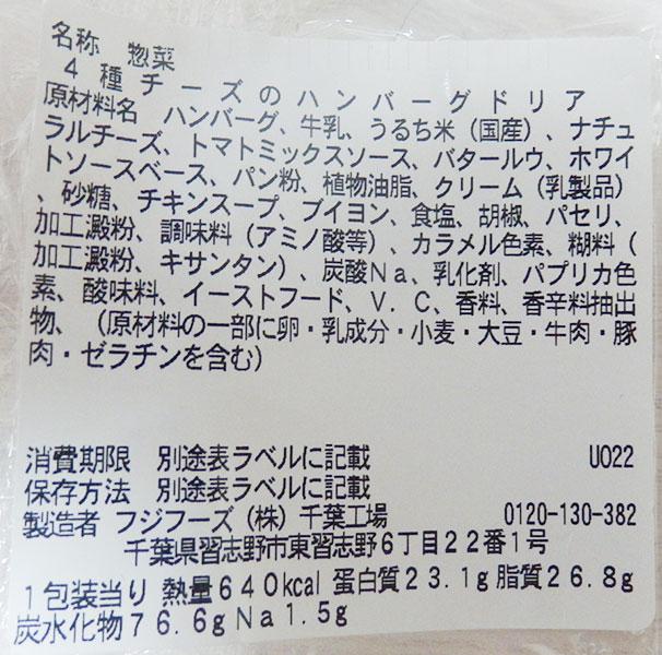セブンイレブン「4種チーズのハンバーグドリア(498円)」の原材料・カロリー