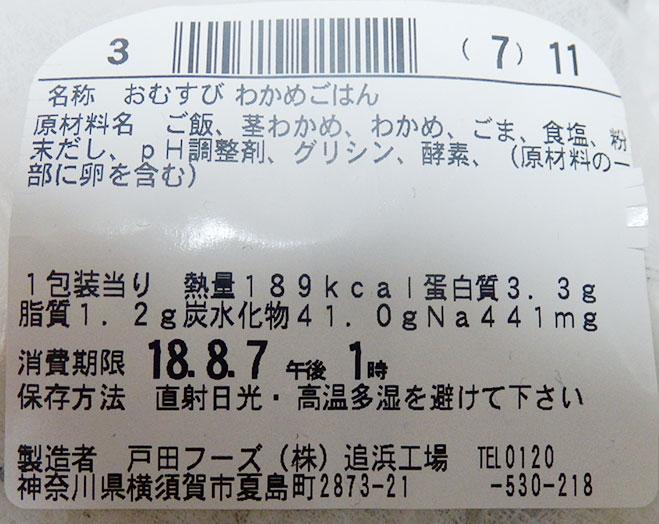 ファミリーマート「わかめごはん おむすび(110円)」原材料名・カロリー