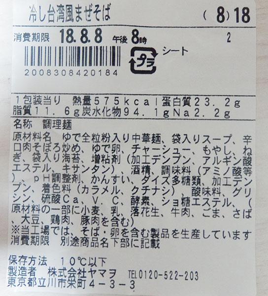 ファミリーマート「冷し台湾風まぜそば(498円)」原材料名・カロリー