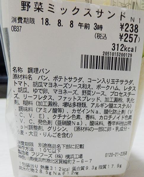 セブンイレブン「野菜ミックスサンド(257円)」の原材料・カロリー