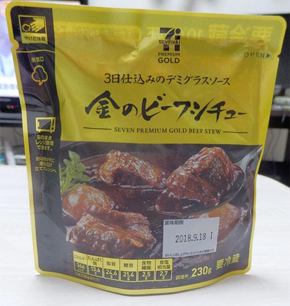 金のビーフシチュー(386円)