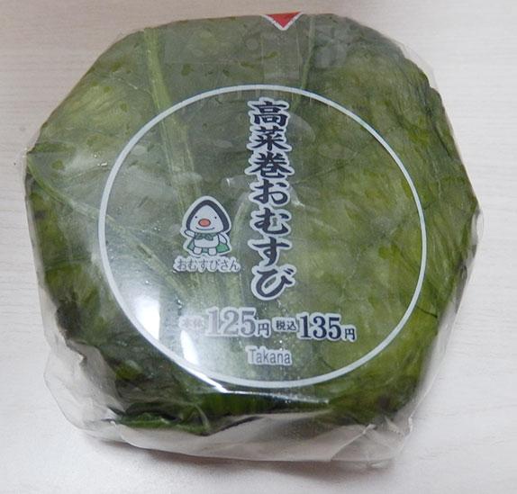 高菜巻おむすび(135円)