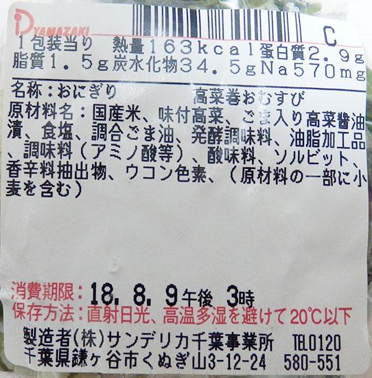 デイリーヤマザキ「高菜巻おむすび(135円)」原材料名・カロリー