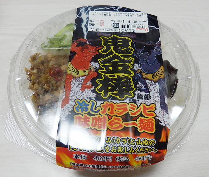 冷しカラシピ味噌らー麺[鬼金棒監修](498円)