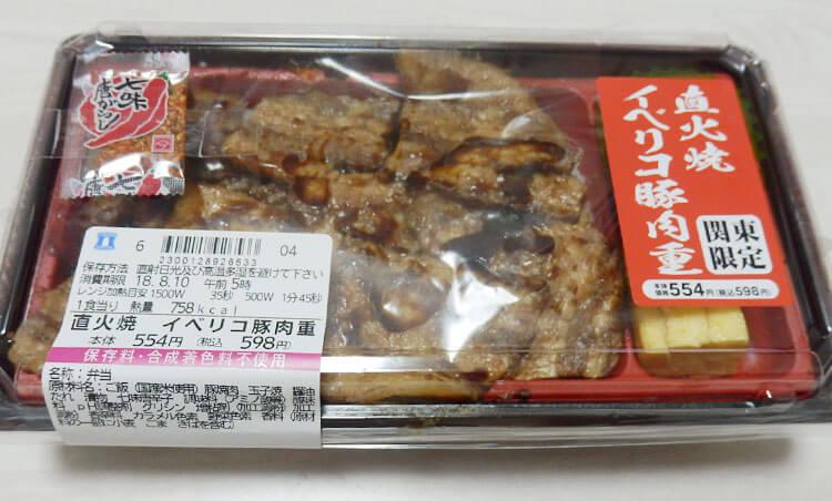 炭火焼 イベリコ豚重[関東限定](598円)