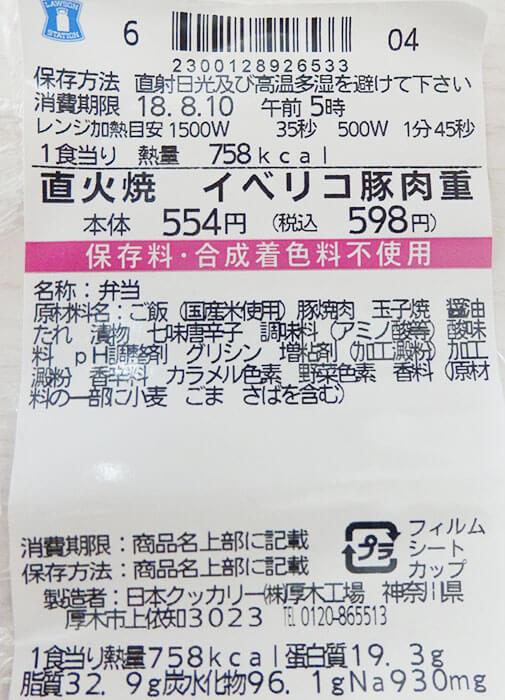 ローソン「炭火焼 イベリコ豚重[関東限定](598円)」原材料名・カロリー