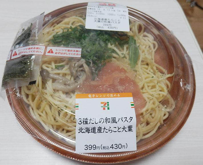 3種だしの和風パスタ北海道産たらこと大葉(430円)