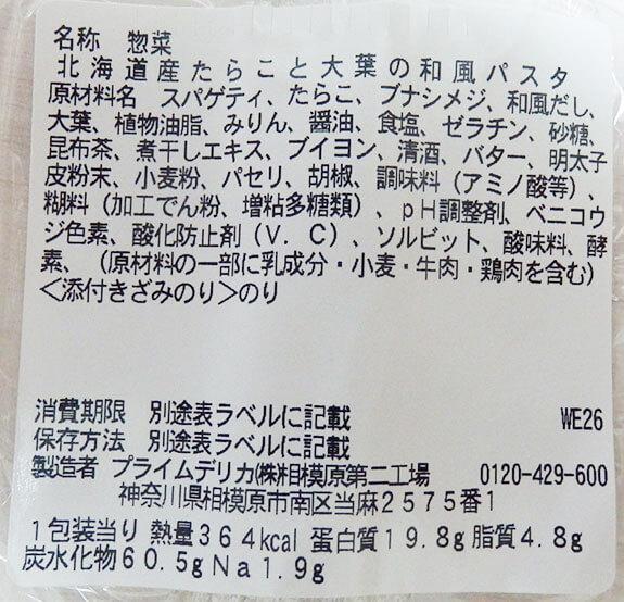 セブンイレブン「3種だしの和風パスタ北海道産たらこと大葉(430円)」の原材料・カロリー