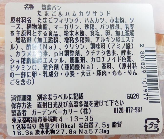 セブンイレブン「たまご&ハムカツサンド(138円)」の原材料・カロリー