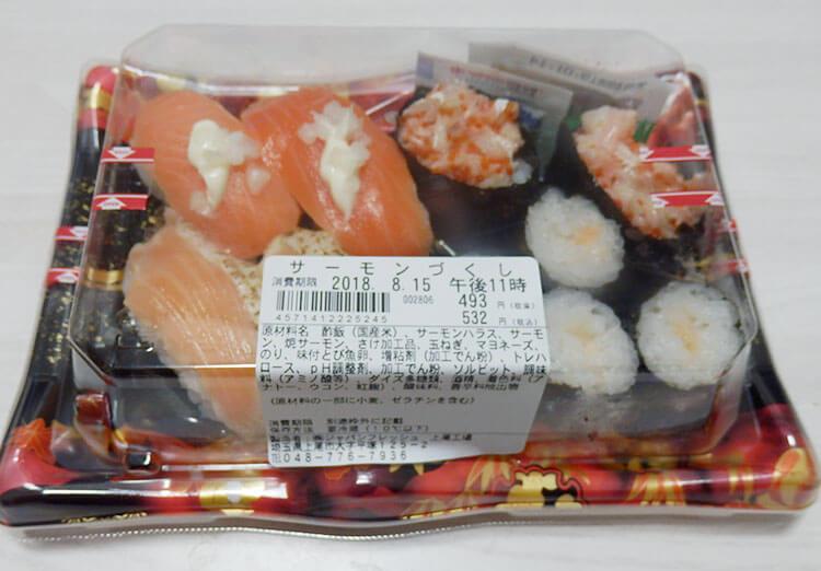 サーモンづくし(532円)