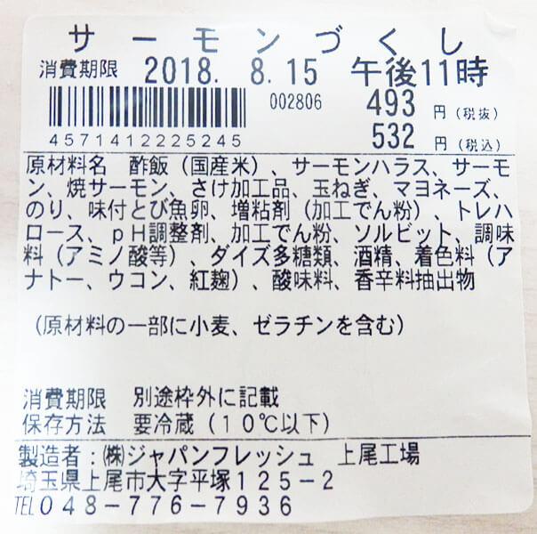 デイリーヤマザキ「サーモンづくし(532円)」の原材料・カロリー