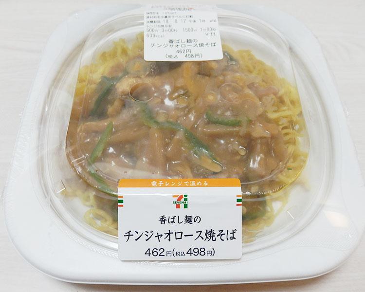 香ばし麺のチンジャオロース焼そば(498円)