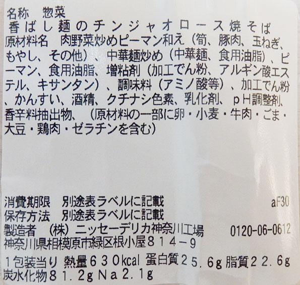 セブンイレブン「香ばし麺のチンジャオロース焼そば(498円)」の原材料・カロリー