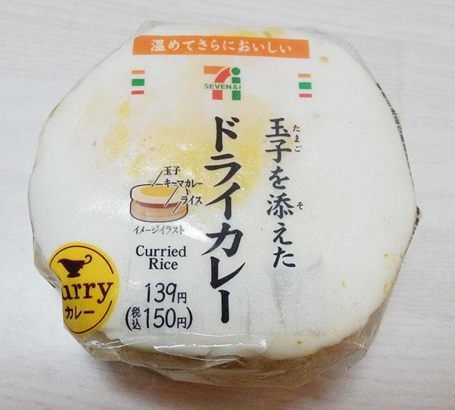 玉子を添えたドライカレーおむすび(150円)