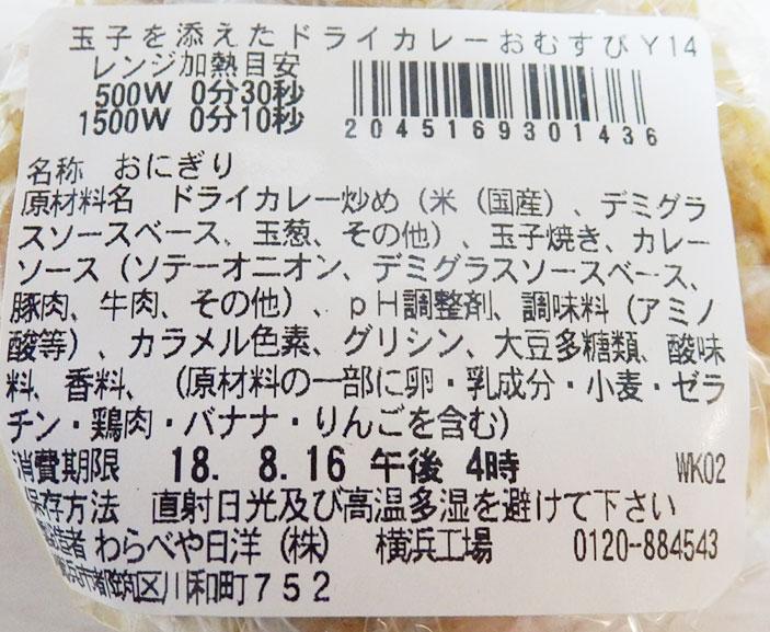 セブンイレブン「玉子を添えたドライカレーおむすび(150円)」原材料名・カロリー
