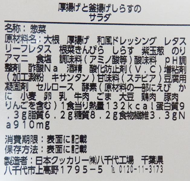 ローソン「厚揚げと釜揚げしらすのサラダ(420円)」の原材料・カロリー