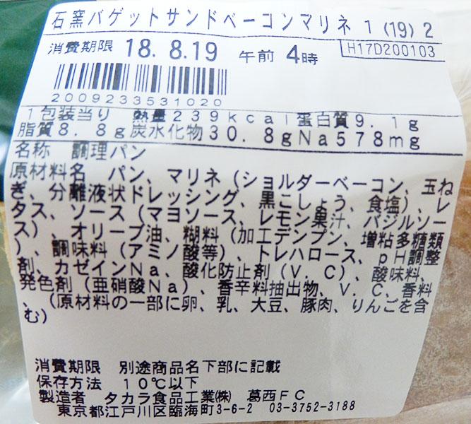 ファミリーマート「石窯バゲットサンド[ベーコンマリネ](298円)」の原材料・カロリー