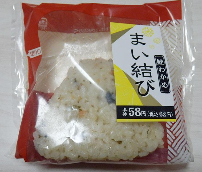 まい結び[鮭わかめ](62円)