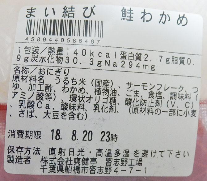 まいばすけっと「まい結び[鮭わかめ](62円)」原材料名・カロリー