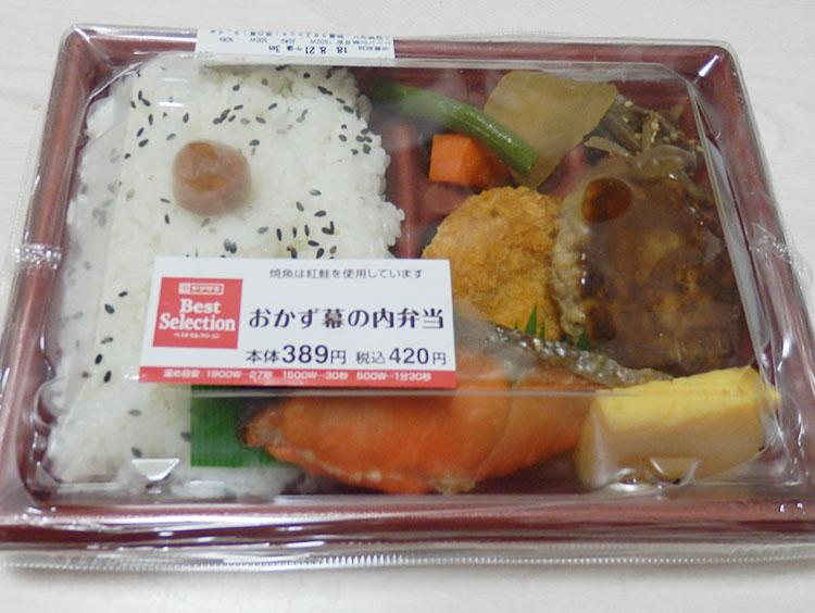 おかず幕の内弁当(420円)