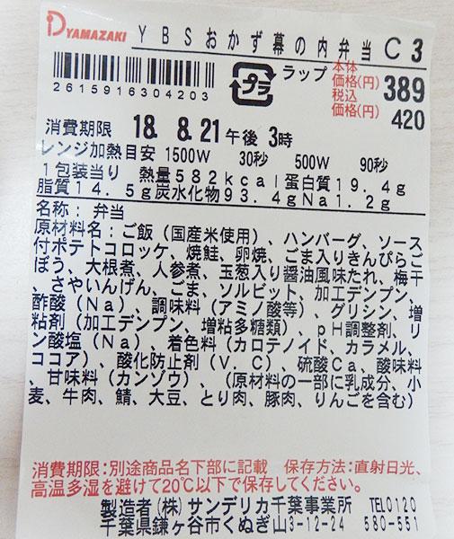 デイリーヤマザキ「おかず幕の内弁当(420円)」原材料名・カロリー