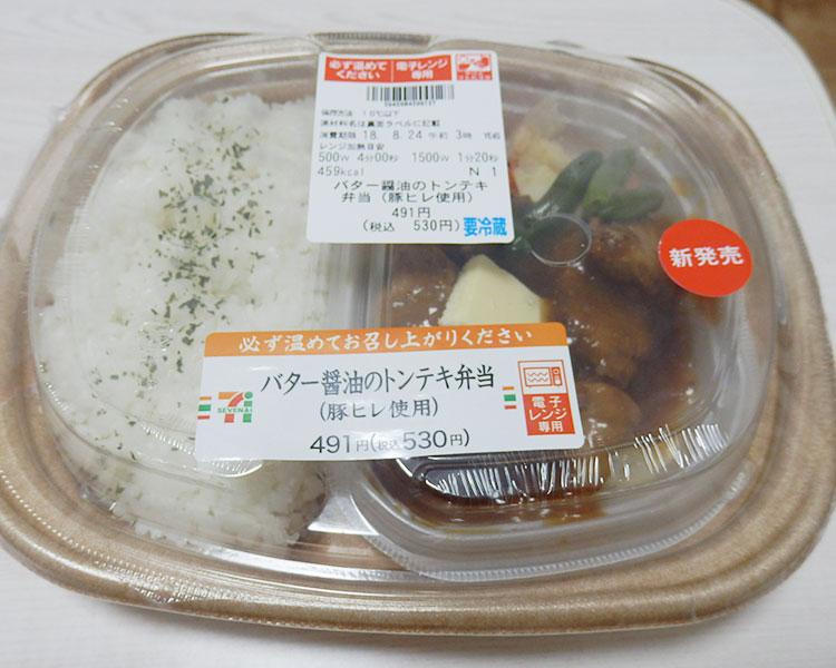 バター醤油のトンテキ弁当[豚ヒレ使用](530円)