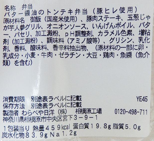 セブンイレブン「バター醤油のトンテキ弁当[豚ヒレ使用](530円)」原材料名・カロリー