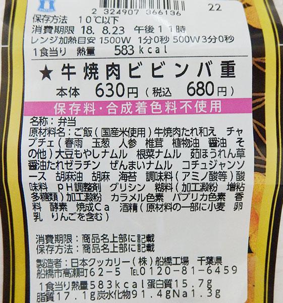 ローソン「叙々苑監修 牛焼肉ビビンバ重(680円)」原材料名・カロリー
