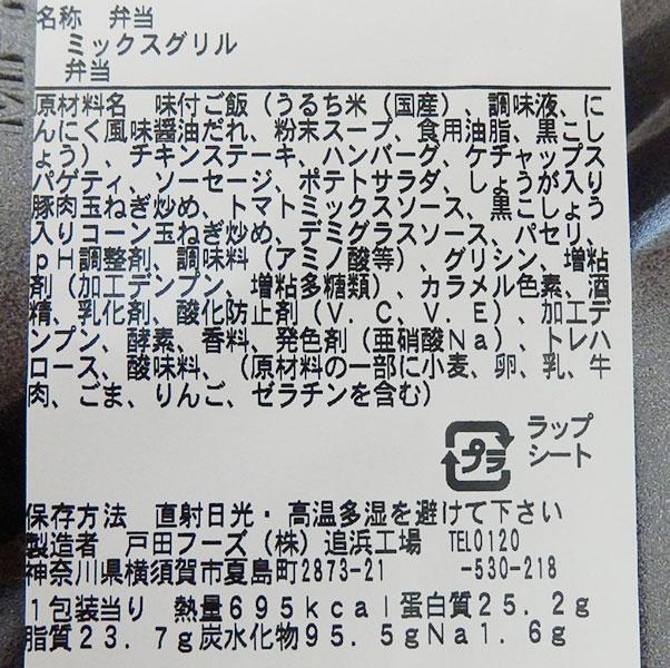 ファミリーマート「ミックスグリル弁当(498円)」原材料名・カロリー