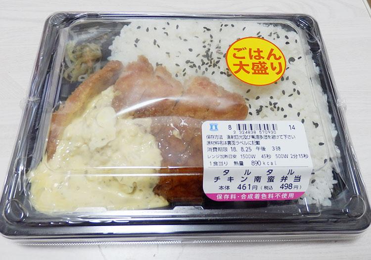 タルタルチキン南蛮弁当(498円)