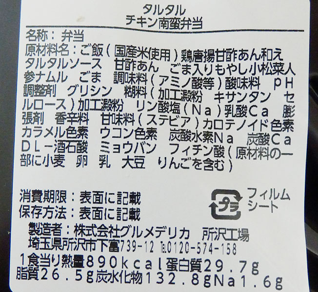 ローソン「タルタルチキン南蛮弁当(498円)」原材料名・カロリー
