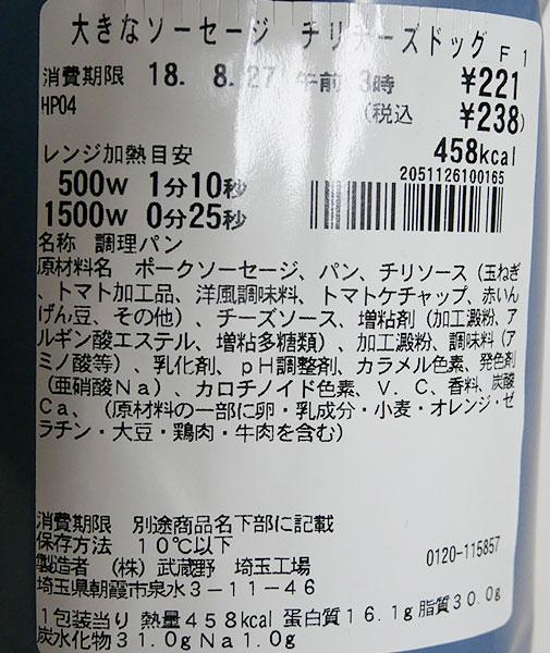 セブンイレブン「大きなソーセージチリチーズドッグ(238円)」の原材料・カロリー