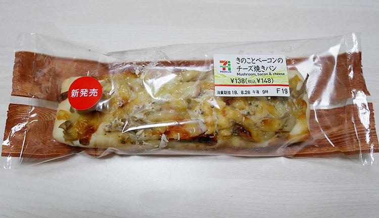 きのことベーコンのチーズ焼きパン(148円)