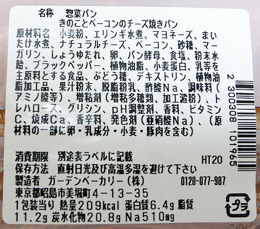 セブンイレブン「きのことベーコンのチーズ焼きパン(148円)」の原材料・カロリー