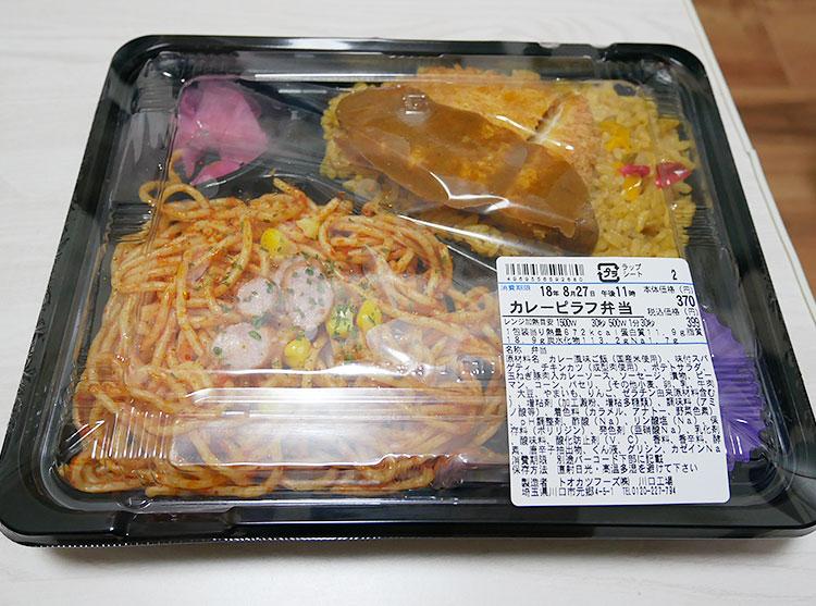 カレーピラフ弁当(399円)