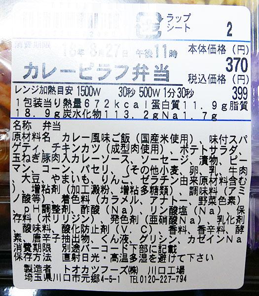 まいばすけっと「カレーピラフ弁当(399円)」原材料名・カロリー