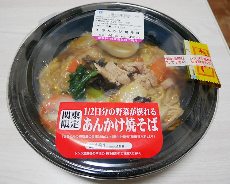 [関東限定]1/2日分の野菜が摂れるあんかけ焼そば(498円)