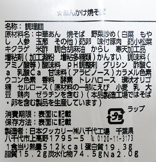 ローソン「[関東限定]1/2日分の野菜が摂れるあんかけ焼そば(498円)」の原材料・カロリー